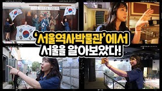 서울역사박물관에 꼭 가보셨으면 하는 이유 주변 데이트코…