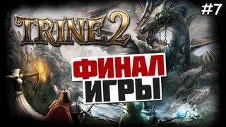 Trine 2 Прохождение игры - ФИНАЛ ИГРЫ - #7