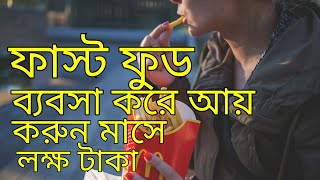 Fast Food Business Idea in Bangladesh / Highly Profitable Business / How to Start Fast Food Business