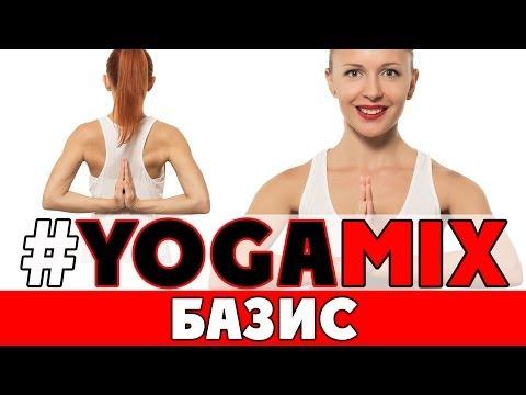 #YOGAMIX   БАЗИС   Тренировка на 30 минут   Йога для начинающих   Yoga for beginnersиз YouTube · С высокой четкостью · Длительность: 34 мин11 с  · Просмотры: более 319000 · отправлено: 07.07.2014 · кем отправлено: Катерина Буйда FITOYOGA