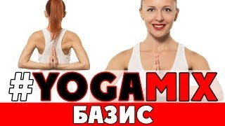 #YOGAMIX | БАЗИС | Тренировка на 30 минут | Йога для начинающих | Yoga for beginners