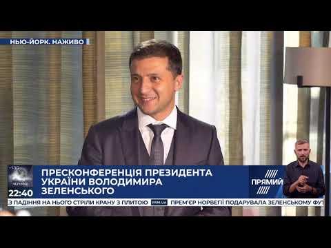 Брифінг Володимира Зеленського
