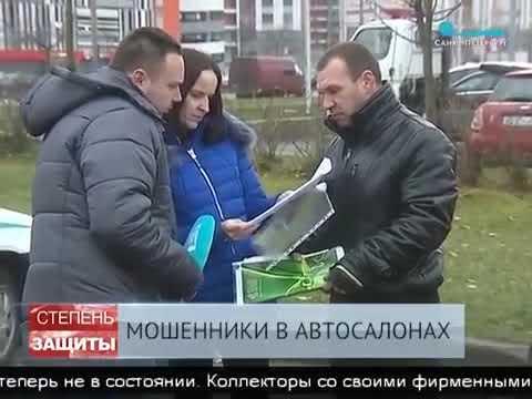 Мошеннические схемы в автосалонах Санкт-Петербурга