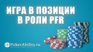 Покер обучение | Игра в позиции в роли PFR