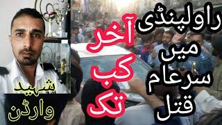 BAD NEWS | Rawalpindi Ma Traffic Warden shaheed | FUL Video | Traffic Warden ka Saram qatal