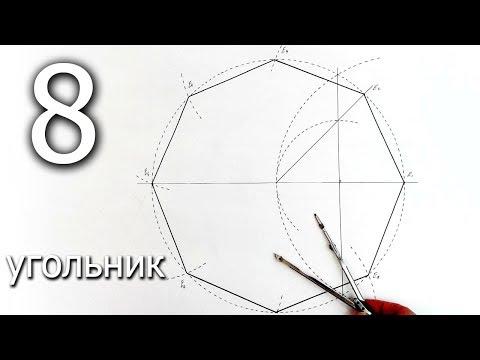 Как начертить восьмигранник