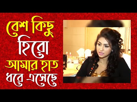Apu Biswas Interview- Jamuna TV