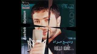 وديع مراد 2012