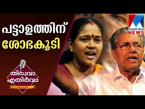 BJP demand to import military in Kannur | Thiruva Ethirva | Manorama News
