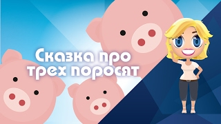 Три поросенка Сказка про трех поросят - Иностранные сказки от Познаваки (1 серия, 1 сезон)