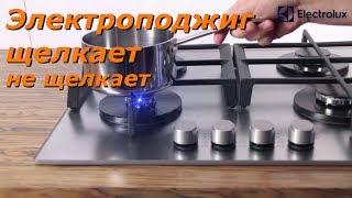 Электроподжиг постоянно щелкает или не срабатывает. Ремонт плиты Electrolux.
