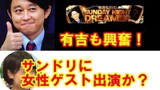 1月24日SUNDAY NIGHT DREAMERサンデーナイトドリーマー翌週の女性ゲスト...