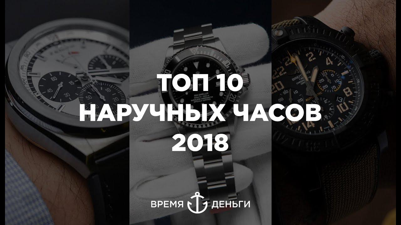 Лучшие наручные часы рейтинг лучших