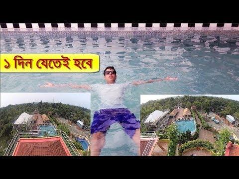 1 day for refreshment| nice picnic spot bd| shamol bangla resort|bangla new video 2017