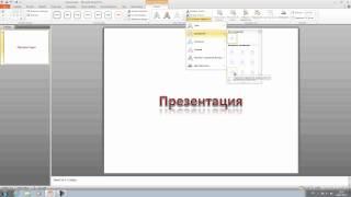 Видео 6. Как в Слайд Вставить Объект в Powerpoint 2010(БЕСПЛАТНО! Получите пошаговые видео по созданию презентаций в PowerPoint + Бонусы! http://goo.gl/7fgziR., 2012-03-09T22:43:56.000Z)