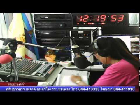 วิทยุเมืองสีคิ้ว FM 104.00 MHz.Live