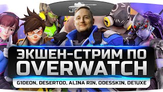 ЭкшОн-стрим по OVERWATCH! При участии odesskin, DeSeRtod, Alina Rin, G1deon, de1uxe.