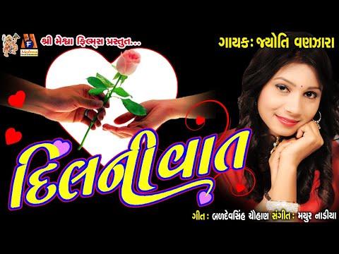Dil Ni Vat || Jyoti Vanjara || Gujarati Love Song || Audio Song || પહેલી નજર નો પ્રેમ ||