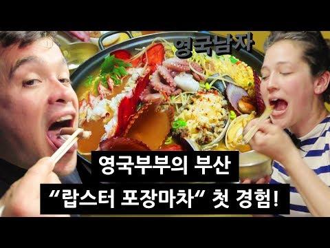 랍스터, 낙지, 전복 다 꽉찬 혜자스러운 해물라면 실화!? 인생 해물 먹방!!