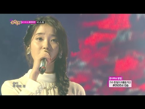 【TVPP】IU - When would it be (with Yoon Hyunsang), 아이유 - 언제쯤이면 (with 윤현상) @ Show Music core Live