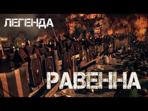 Total War Attila - Равенна. Легенда
