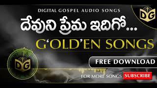 Devuni Prema Audio Song    Telugu Christian Audio Songs    Golden Hits    Digital Gospel