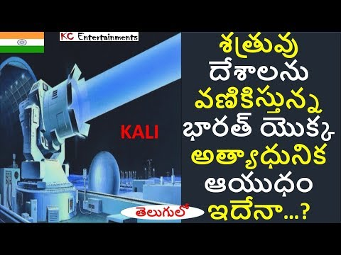 What is KALI ? India's Advanced Top Secret...
