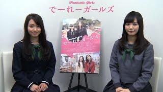 映画『でーれーガールズ』 2015.2.14 岡山先行ロードショー イオンシネ...