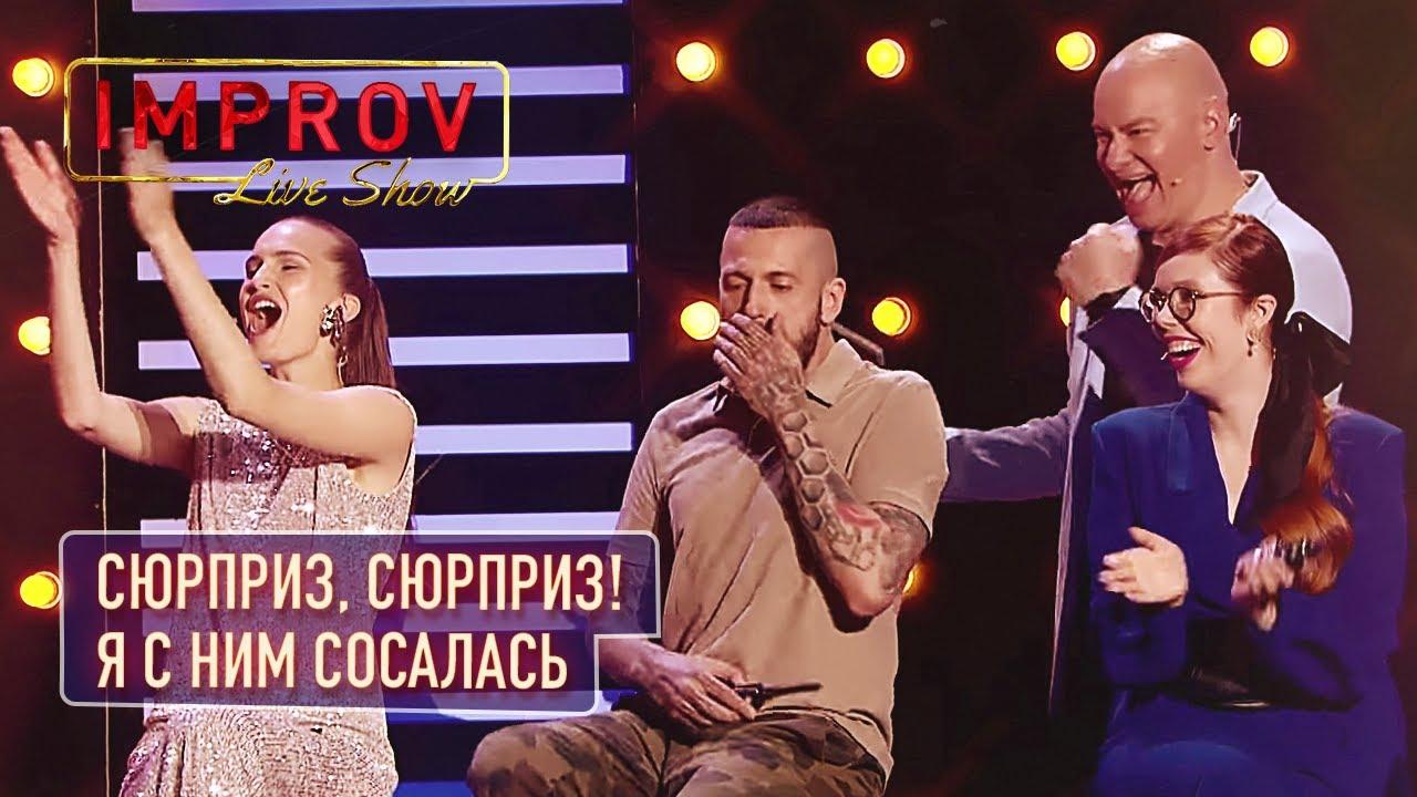 Ричард Горн делает предложение Соне Плакидюк | Improv Live Show 2019