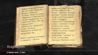 Книги Скайрима История и культура двемеров