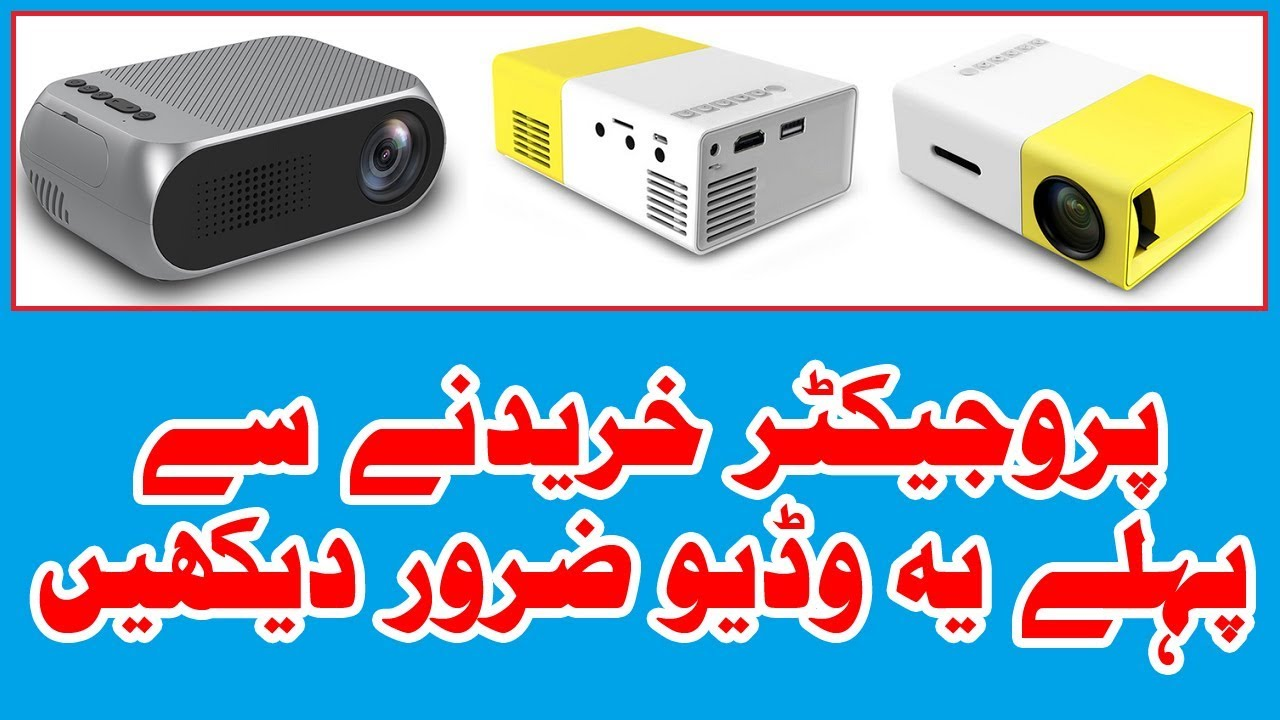 Portable projector prices in pakistan