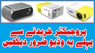 Cheapest Multimedia China Projector In Pakistan 2018
