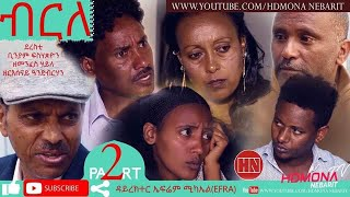 HDMONA - Part 2 - ብርለ ብ ኤፍረም ሚካኤል ተኣልያ ብ ዘመንፈስ, ቢንያም ከምኡውን ዘረሰናይ  ዝተደርሰት New Eritrean Drama 2019