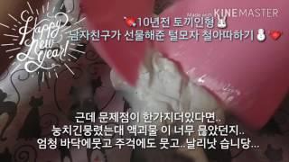 10년전토끼인형남자친구가선물해준 털모자⛄ 철아따하기♥