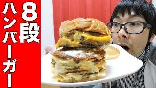 【2300Kカロリー】8段チーズバーガーを乱れ食い【ロッテリア】 thumbnail
