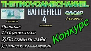 Конкурс на 1000 рублей Battlefield 4 и лицензию Minecraft