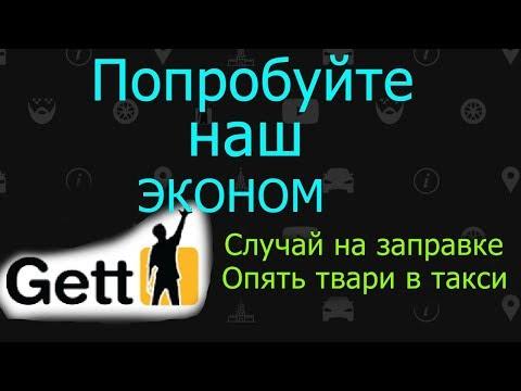 Камеры во Внуково ОСТОРОЖНО ШТРАФЫ Gett такси УГОВАРИВАЕТ водителей включить эконом