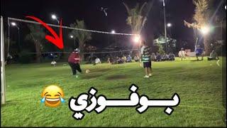 تيم فهد العرادي ضد تيم انور الخرافي بكورة الطائرة 😂 بوفوزي معاهم