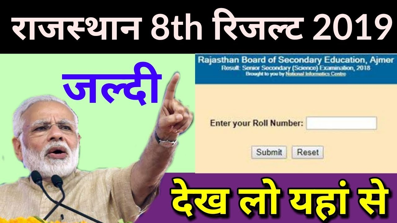 Rajasthan Board 8th Class Result Declared