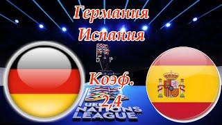 Германия Испания Лига Наций Прогноз и Ставки на Футбол 3 09 2020