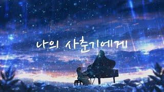 [괜찮지 않아도 괜찮아] 나의 사춘기에게 - 볼빨간사춘기 [가사, 자막, Kpop, lyrics] [H.Kug 에이치꾹]