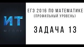 Задание 13 ЕГЭ 2016 по математике (профильный уровень)