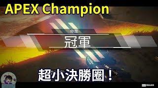 APEX 英雄 冠軍精華 u0026 APEX Legends Champion Part.1  超小決勝圈奪冠 !