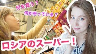 ロシアのスーパーへ!何を買う?スイーツが激安&お味噌汁もあった!