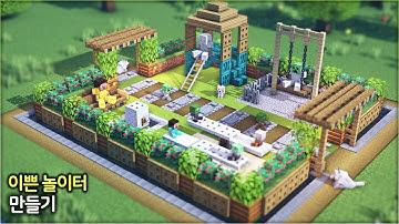 ⛏️ 마인크래프트 쉬운 건축 강좌 :: 🌳 화려한 놀이터 만들기 ⚽️ [Minecraft Playground Build Tutorial]