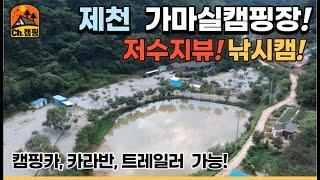 아늑한 저수지뷰 좋은 힐링캠핑 / 가을캠핑/ 낚시캠핑/…