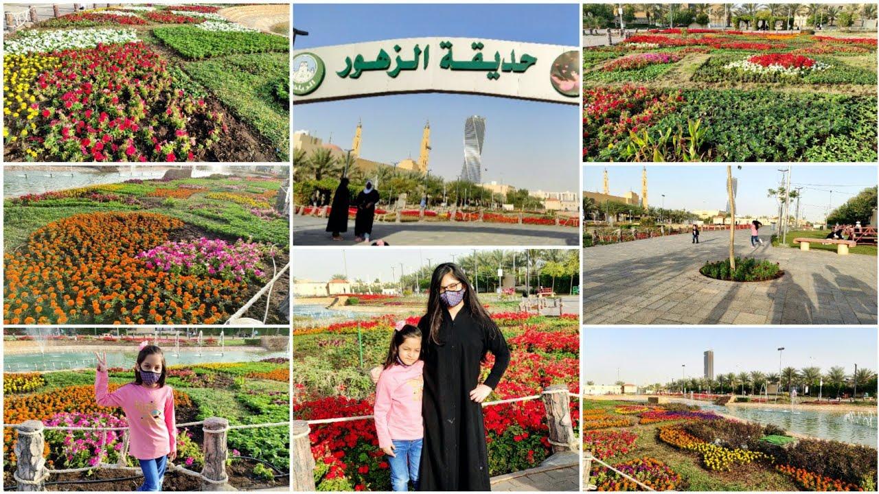 Flowers Garden Riyadh Ksa حديقة الزهور A Beautiful Place To Visit Youtube