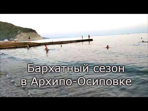 Пляжи и набережная Архипо-Осиповки 3 сентября / Есть ли отдыхающие?