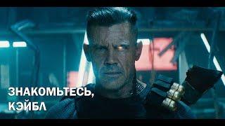 Дэдпул 2 Русский трейлер #3 | Знакомьтесь, Кэйбл | Deadpool 2 HD | БЕЗ ЦЕНЗУРЫ [Озвучка] Фильм 2018