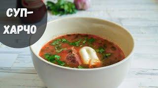 Суп харчо из говядины с рисом классический рецепт